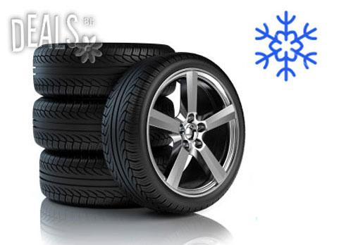 нови зимни гуми